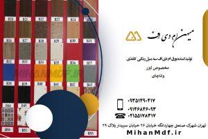 بازار ام دی اف 3میل ایران